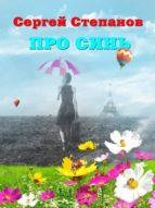 про синь (ebook)-9781312488625