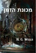 ????? ????: THE TIME MACHINE, HEBREW EDITION