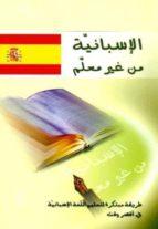 el aspani bedon moaalm saghyer (guia de conversacion arabe españo l) (curso de español para árabes con frases hechas) 9789953190525
