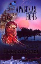 arabskaya noch (ruso) (la noche arabe)-elena bogatyreva-9785765411735