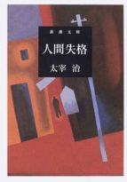ningen shikkaku (japones)-osamu dazai-9784101006055
