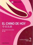 el chino de hoy cuaderno 2 (2ª ed.) 9787513524865