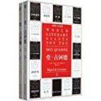 don quijote de la mancha. edición en chino. 2 volúmenes-miguel de cervantes saavedra-9787544723275