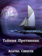 ?????? ????????? (ebook)- agatha christie-9788826093185