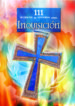 111 secretos de historia sobre inquisicion-9788466217125